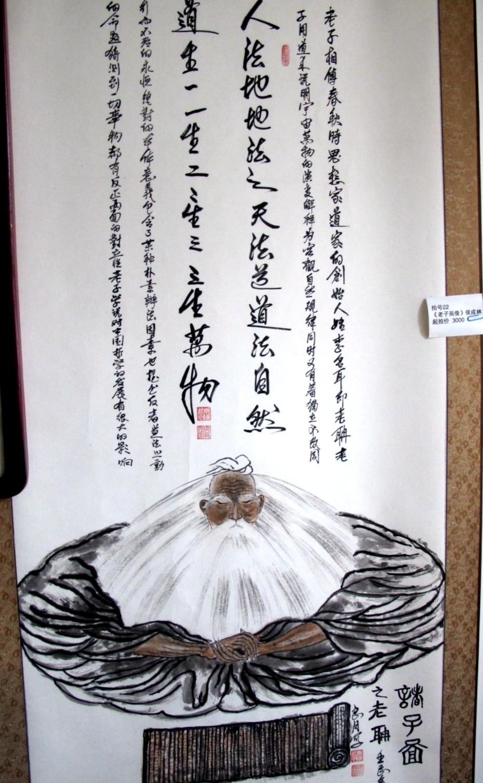 汉林墨堂-老子画像-淘宝-名人字画-中国书画服务中心